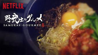 Samurai Gourmet (2017)