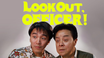 Look Out, Officer! (1990)