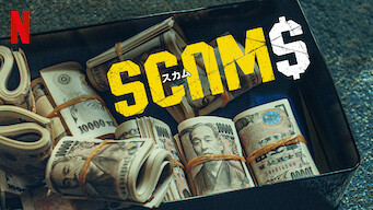 SCAMS (2019)