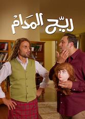 Search netflix Rayah El Madam