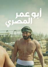 Search netflix Abo Omar El Masry